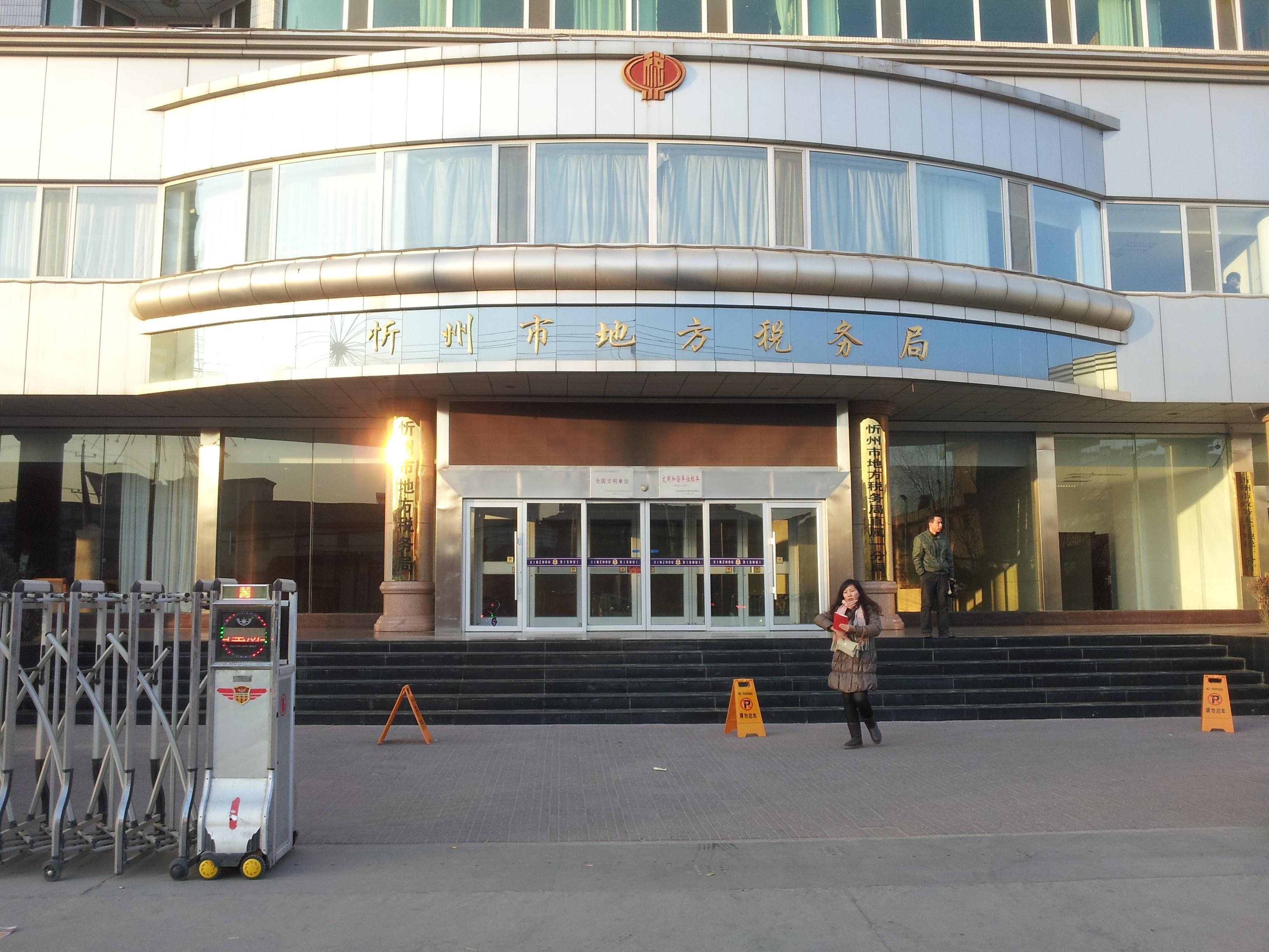 山西忻州税务局 壁挂一体机