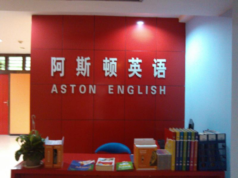 武汉阿斯顿英语培训学校55寸可移动式教学一体机