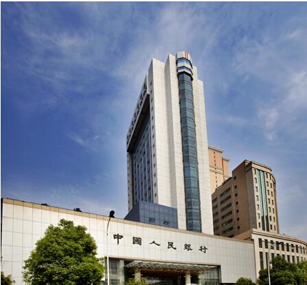 中国人民银行长沙中心分行