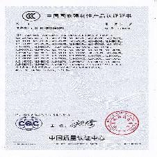 热烈庆贺公司产品获得国家3C认证证书!
