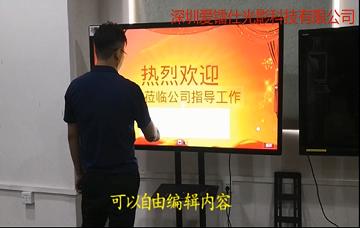 爱镭仕会议一体机使用展示视频